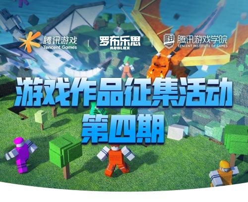 腾讯罗布乐思游戏作品征集活动第四期正式启动