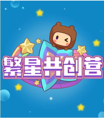 《迷你世界》上线繁星共创营:游戏共创,点亮梦想!