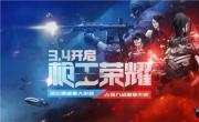 枪王荣耀今日重磅更新 海量全新玩法惊爆上线