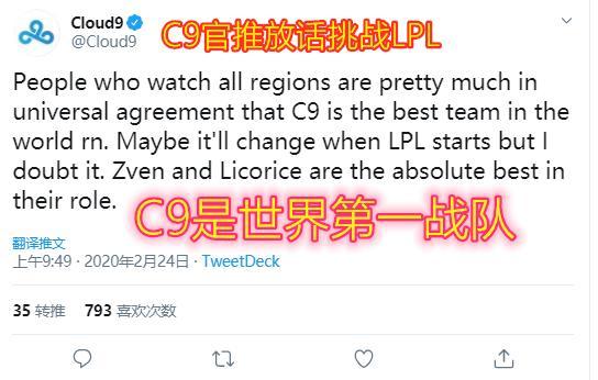 C9斩获11连胜!官推放话挑战LPL:C9世界第一强队!