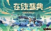 召唤好友 免费领取极品神器AK47-黑鲨