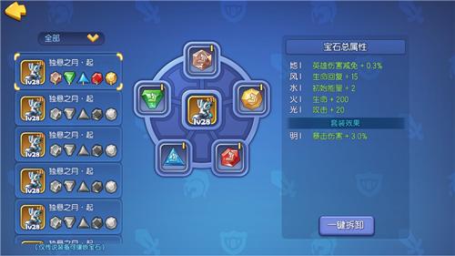 《梦塔防手游》新版本装备镶嵌宝石系统 这些你必须知道