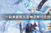 一起來捉妖五星神靈寒號技能技能實戰攻略