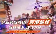 龙族幻想荒漠航线玩法攻略