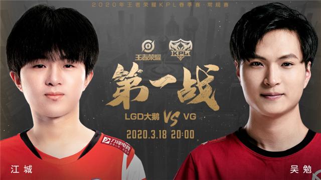 成都AG超玩会 vs 重庆QG,揭幕战宿敌再遇谁能首胜?