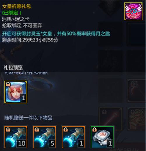 《梦三国手游》:刘备女皇皮肤傲世登场 月匙宝库开启兑换