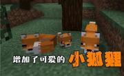我的世界狐狸作用攻略