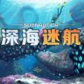 深海迷航游戏下载手机版