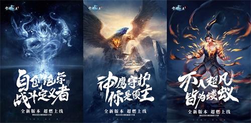 《雪鹰领主》手游公测正式定档4月7日,新职业魅灵即将上线