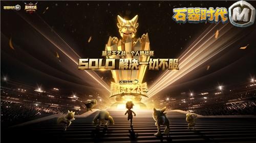 solo赛中的骚套路《石器时代M》精灵王之战首轮淘汰赛名单出炉