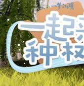 一梦江湖插柳成荫玩法攻略