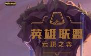 LOL云顶之弈s3版六奥德赛龙王阵容搭配攻略
