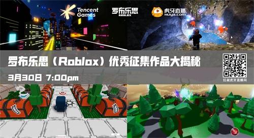 虎牙直播首度解密风靡海外的Roblox获奖作品