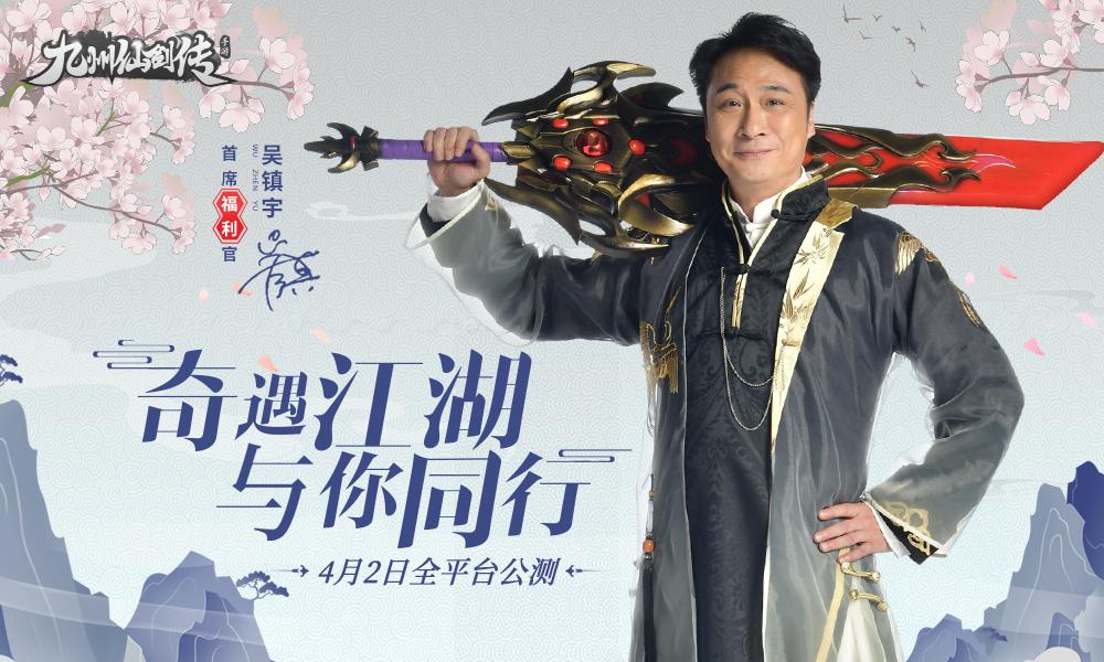 《九州仙剑传》明日全平台公测 全新版本火热出炉