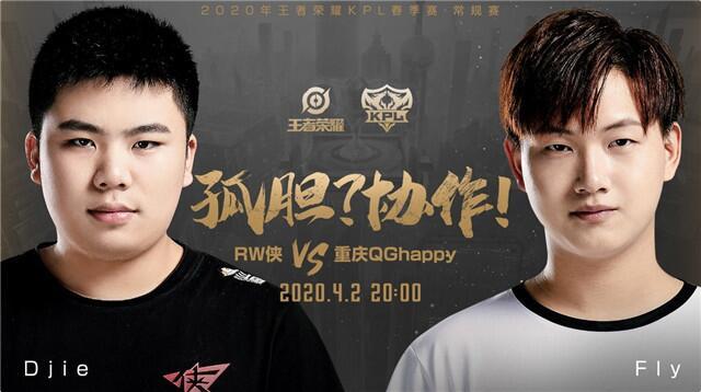 【KPL今日預報】RW俠 vs 重慶QGhappy,重慶QG是首勝還是五連敗?