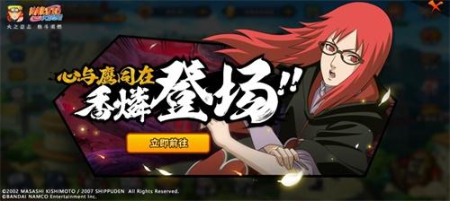 鹰小队全体集结!《火影忍者》手游香燐「鹰」4.3正式登场!