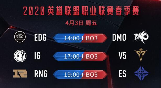 LPL春季賽4月3日首發,Xiaohu對戰Cryin!