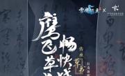 """""""鹰""""飞""""草""""长 《雪鹰领主》手游新职业魅灵传承草书文化今日官宣!"""