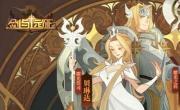 剑与远征溪谷遗迹活动玩法介绍