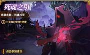 剑与远征死魂之引活动玩法介绍