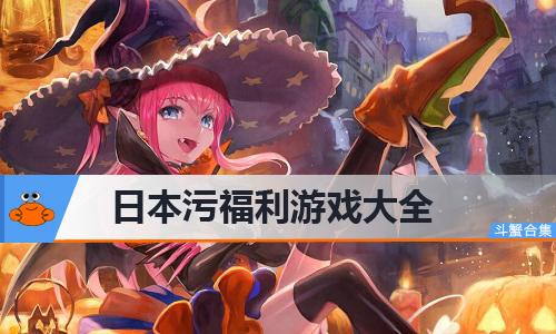 日本污福利游戏