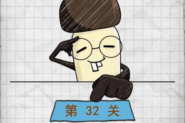 最囧游戏4第32关攻略