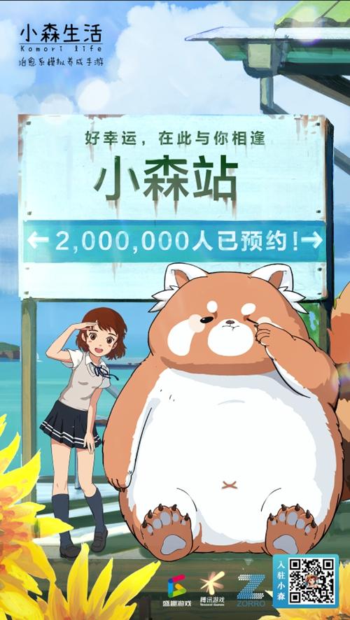 """《小森生活》预约突破200万 类""""动森""""系游戏治愈快节奏生活"""