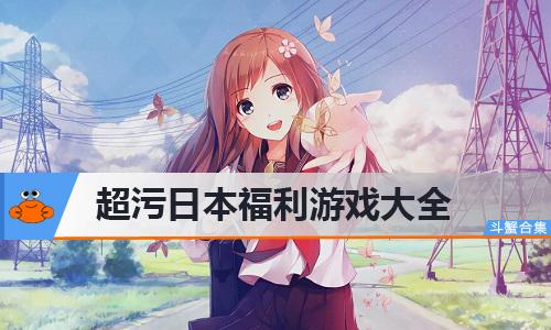 超污日本福利游戏