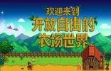 星露谷物语农作物小知识介绍