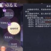阴阳师百闻牌完全体蜃楼奇谭攻略