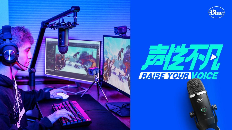 """身为至 """"声""""远播 罗技旗下品牌BLUE推出全新Yeti X USB麦克风"""