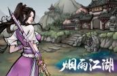 烟雨江湖洛阳包子铺支线任务介绍