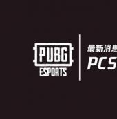 2020年PUBG全球賽事最新消息:PCS洲際賽