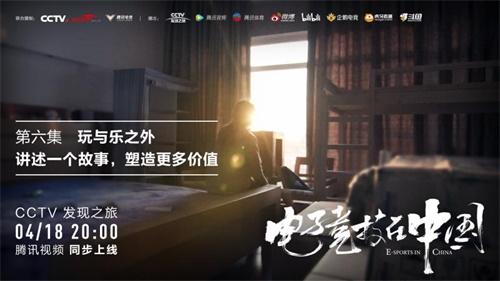 《电子竞技在中国》系列纪录片正式完结, 是电竞更是青春