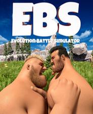 進化戰模擬器
