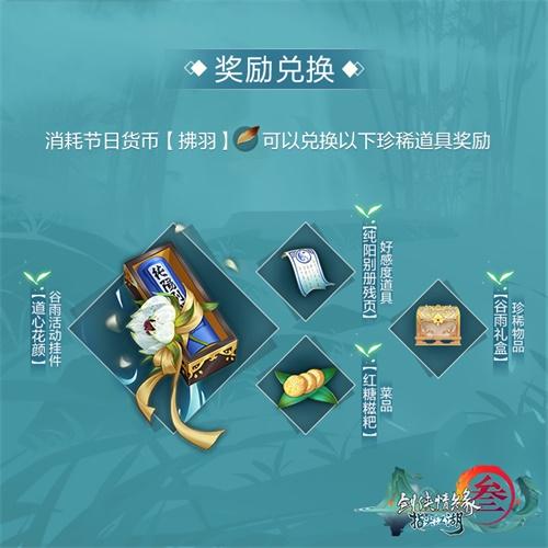 《剑网3:指尖江湖》新侠客谢云流震撼登场 更有谷雨活动来袭