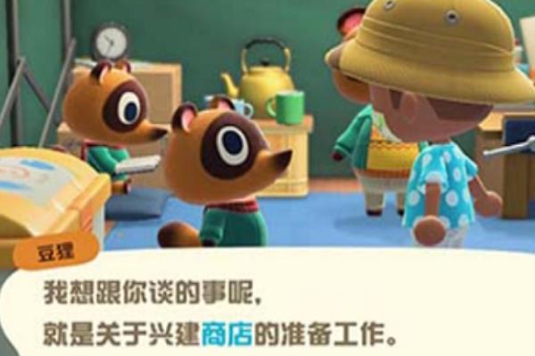 动物之森狸猫商店建造方法介绍