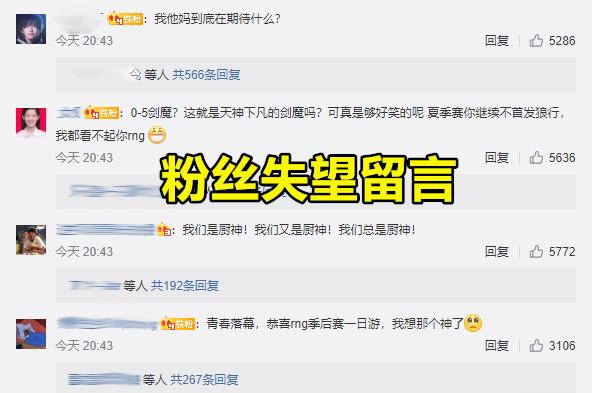 RNG落败后 官博遭粉丝失望爆破:15分钟近四万评论