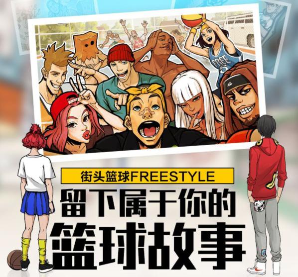 """""""街头篮球FREESTYLE""""抖音秀  留下属于你的故事"""