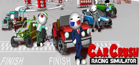 汽車碰撞賽車模擬器