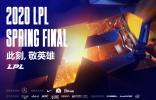 此刻,敬英雄 2020LPL春季賽決賽即將開戰