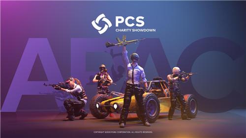 歡迎來到絕地求生PCS洲際慈善賽