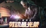 """源计划最强武器人人有份!CF手游""""五月福利季""""今日上线"""