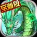 仙语奇缘iOS至尊版