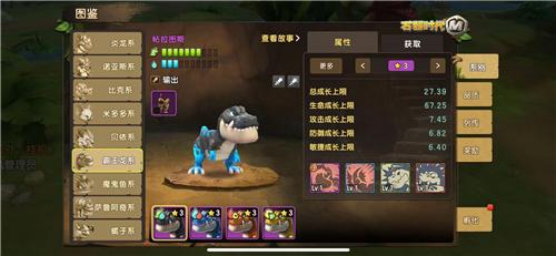 《石器时代M》霸王龙系:以战养战!伊甸园霸主强势登场!