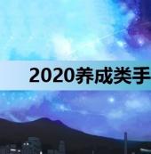 2020養成類手游排行榜