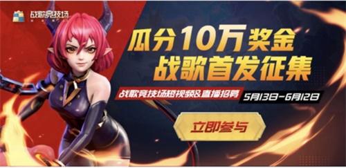 《战歌竞技场》5月13日全平台正式上线,开启自走棋2.0时代!