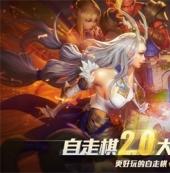《戰歌競技場》5月13日全平臺正式上線,開啟自走棋2.0時代!