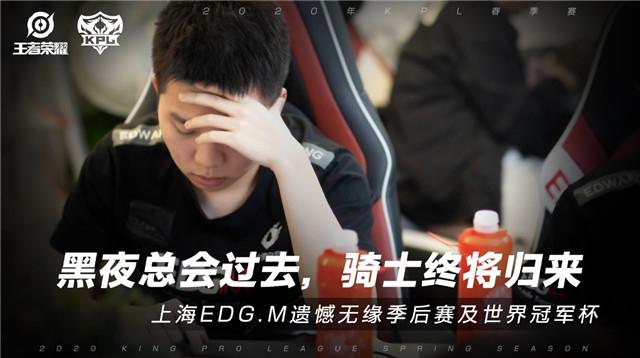 【简讯】南京Hero久竞、上海EDG.M遗憾无缘2020年KPL春季赛季后赛