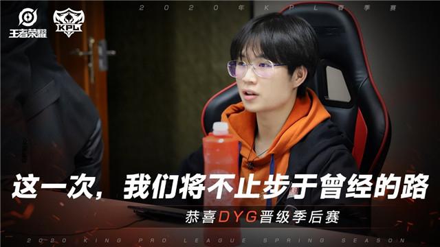 【简讯】DYG晋级2020年KPL春季赛季后赛